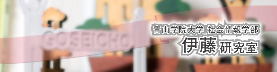 Kazunari ITO (伊藤 一成) / 伊藤一成研究室